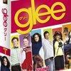 海外ドラマ「glee/グリー」歌とダンス満載で元気になれる♪