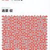 【おススメ本】日本をダメにしたB層の研究(適菜収)