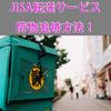 転送サービス『JISA』の配達荷物追跡方法!【ヤマト編】