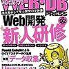 WEB+DB Press Vol.92 読了