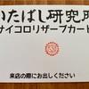 「いたばし研究所」売上報告(2020/07/03)