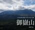 頂上への登山規制が解除された御嶽山へ