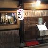 先斗町 京おばんざい えん 美人女将さんと美味しい料理に舌鼓 出会いに感銘を受けた日 先斗町三条側から入ってスグ