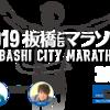 板橋シティマラソン【準備編】