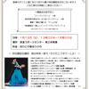 今週末の日曜日は『第33回 浪速舞踏会』♪ スペシャル・ミックスデモンストレーションをおこないます!