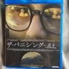 映画ブルーレイ購入記:「ザ・バニシング-消失-」