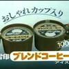雪印 ブレンドコーヒーアイスにさらに最もとっても近いアイス、森永 MOWエチオピアモカコーヒーアイスに一手間加える