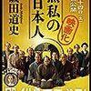 磯田道史のおすすめ本ベスト1は『無私の日本人』では他の本はどうか