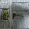 沖縄米軍基地の「有害フッ素化合物」政府が抗議したら押し付けられた「保管と処理」(赤木ファイルも)