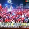 緊張感高まる台湾選挙は明日!!