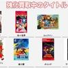 ゲームを高く売るならゲオ?12万円で売れるソフトとは?