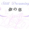 オレカバトル:夢の章 夢の章が来る…ッ!勇者タンタ とスティル ドリーミング