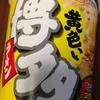 【食べてみた】黄色い博多ラーメン(マルちゃん)