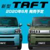 ダイハツ新型『タフト』が予約受付開始!軽SUVに殴り込み始める!