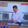 ソレダメ!目が痛くならない玉ねぎの切り方等 2017/8/16放送分