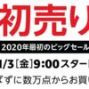 【amazon】1月3日からamazonの初売り! 2020年最初のビッグセール! 最大5,000ポイント還元ポイントアップキャンペーンも!