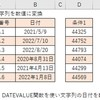 【エクセル】DATEVALUE関数の使い方