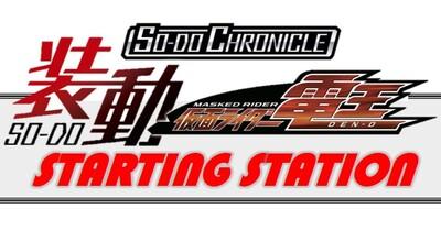 【装動 STARTING STATION】SO-DO CHRONICLE 装動 仮面ライダー電王2 の全貌を大公開!!!!