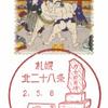【風景印】札幌北二十八条郵便局(2020.5.8押印)