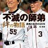 長嶋茂雄氏、松井秀喜氏の師弟の絆の物語