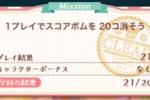 【動画有】1プレイでスコアボムを20個消そう! 17枚目 ツムツムのふしぎな洋菓子屋さん攻略法