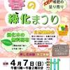 北上市 🌱春の緑化まつり🌱