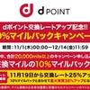 【138%!!】「すぐたま」からdポイント交換が増量キャンペーンで熱い!!さらにdカードゴールド発行のみ15,500円相当!!