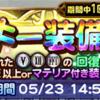 【18.05】回復キャララッキー(FF5/12/T) 鈴屋式ガチャ考察 FFRK
