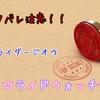 (ネタバレ注意!)仮面ライダージオウ「ライドウォッチ」入手方法☆(2019.5.4更新)