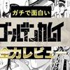 【全力レビュー】ゴールデンカムイが面白いので魅力を語る!|変態死刑囚たちと命を懸けて戦う明治ロマンサバイバル漫画!