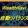 WealthNaviの機能|自動リバランスについて