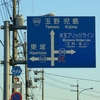 岡山r398◎ 水島港唐船線