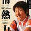 上野由岐子(うえの ゆきこ)