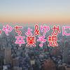 ハロプロ予想:和田彩花、宮崎由加の卒業について(時期、会場などなど)