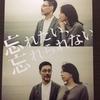 東京・渋谷で岡見文克さんのお芝居を観に行ってきました!