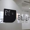 【暗室】レンタル暗室「BE= Lab & Gallery」@大阪・北浜