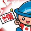 カナダ講座 ~ジンジャーブレッドマンクッキーとクリスマスイブ~ 12月22日開催!