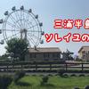 三浦半島 海が見える公園「ソレイユの丘」 入園無料で動物ふれあいやアトラクション多数で子供達大喜び!
