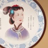 陳麻婆豆腐と陳建一麻婆豆腐店の違い、別なのか? 元祖は?