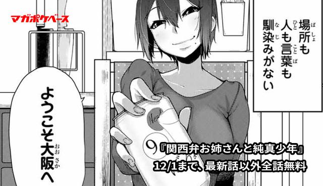 関西弁に翻弄されたい! 『関西弁お姉さんと純真少年』が最新話以外、全話無料で読めちゃいます!
