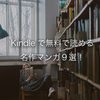 Kindleで無料で読める名作マンガ9選!こんなにお得でいいんですか!?