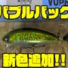 【オーバスライブ】ペラ付きビッグベイト「バブルバック」に新色追加!
