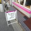 京都カフェ案内~WANDERERS STAND(ワンダラーズスタンド)にMATE10LITEと友に~