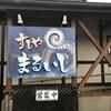 佐渡ヶ島 3日目
