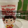 ミルキーのままの味 マックシェイク ミルキーを食べてみた! 【期間限定】【マクドナルド】【McDonalds】【McShake Milky】