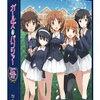 (いいぞ)ガールズ&パンツァー TV&OVA 5.1ch Blu-ray Disc BOX 特装限定版、楽天通販激安で購入するならこちら