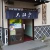 ラーメン大江戸 県庁前店で辛み醤油ラーメンを食べてきた。新潟ラーメン口コミ