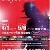 MJ展内23日 -【Jaafer Jackson公演中止のお知らせ】