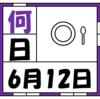 【雑学】6/12の今日は何の日?あの国民食の日?
