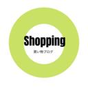 おすすめ買い物ブログ